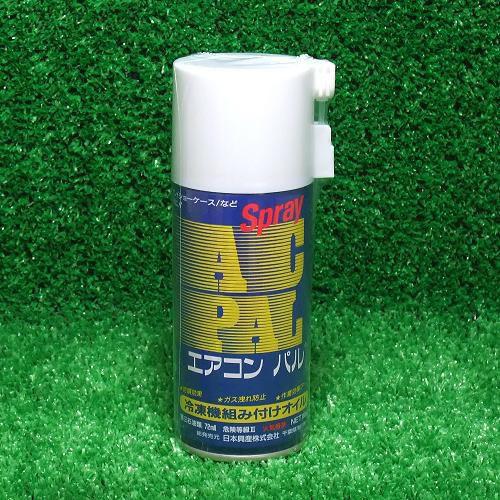 セール スプレータイプのエアコンオイル 販売期間 限定のお得なタイムセール 冷凍機組み付けオイル 日本興産 エアコンパル CP-2132A