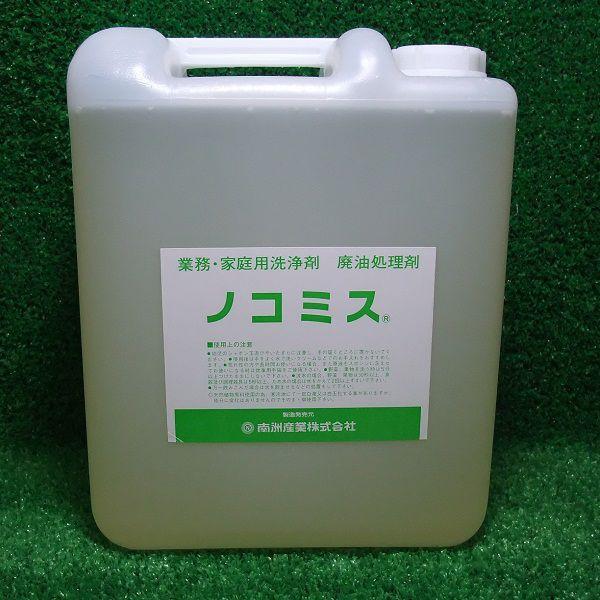 業務用廃油処理剤 ・ 抗菌洗浄剤 ノコミス 5リットル 送料無料