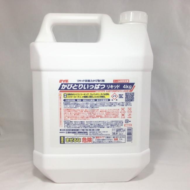 しつこいカビを根こそぎ除去 低臭タイプ カビとり一発リキッド 4kg S-2472 (1010011119) 送料無料