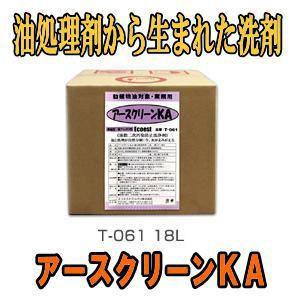 業務用食用油処理剤 強力タイプ アースクリーンKA 18L 送料無料