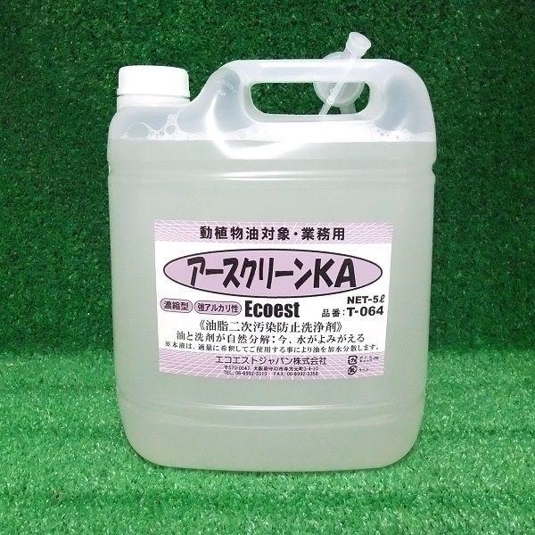 業務用食用油処理剤 強力型 アースクリーンKA 5L 送料無料