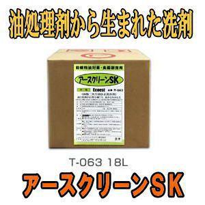グリストラップや業務用油処理剤 アースクリーンSK (食用油洗剤・ 原液使用) 18L エコエスト T-063 送料無料