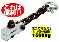 【KOTO】 引っ張り工具 ナローミニクランプ / C-70C 送料無料