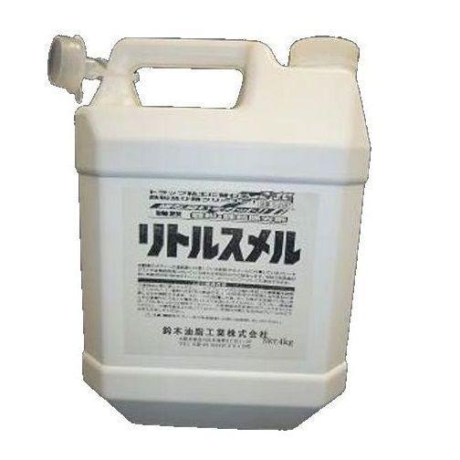業務用鉄粉除去剤 リトルスメル 4kg 鈴木油脂 S-2597 送料無料