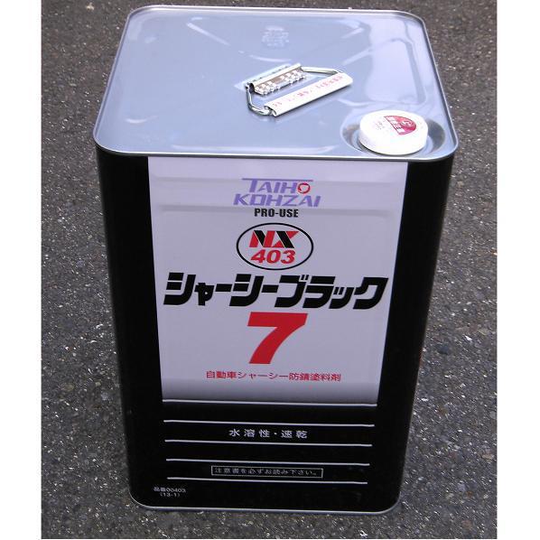 イチネンケミカルズ 合成樹脂エマルジョン系シャーシー塗装剤 シャーシーブラック 7 (水溶性) 14L NX403 送料無料