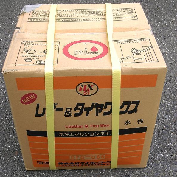 イチネンケミカルズ 水性レザー&ワックス 18L / NX51 送料無料