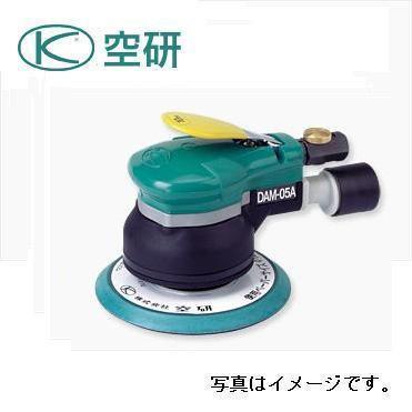 【空研/KUKEN】 デュアルアクション・サンダー A仕様(糊付ペーパー仕様) 非吸塵式 使用ペーパーサイズ 125mm / DAM-05A(A仕様本体) 送料無料