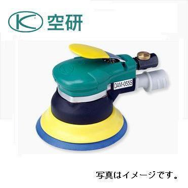 【空研/KUKEN】 デュアルアクション・サンダー A仕様(糊付ペーパー仕様) 吸塵式 使用ペーパーサイズ 125mm / DAM-055S(A仕様本体のみ) 送料無料