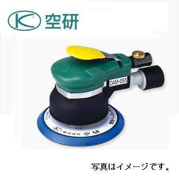 【空研/KUKEN】 デュアルアクション・サンダー B仕様(マジックペーパー仕様) 非吸塵式 使用ペーパーサイズ 125mm / DAM-055(B仕様本体) 送料無料