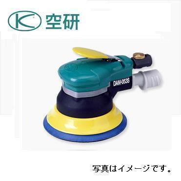 【空研/KUKEN】 デュアルアクション・サンダー A仕様(糊付ペーパー仕様) 吸塵式 使用ペーパーサイズ 125mm / DAM-053S(A仕様本体のみ) 送料無料