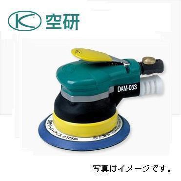 【空研/KUKEN】 デュアルアクション・サンダー B仕様(マジックペーパー仕様) 非吸塵式 使用ペーパーサイズ 125mm / DAM-0531(B仕様本体) 送料無料