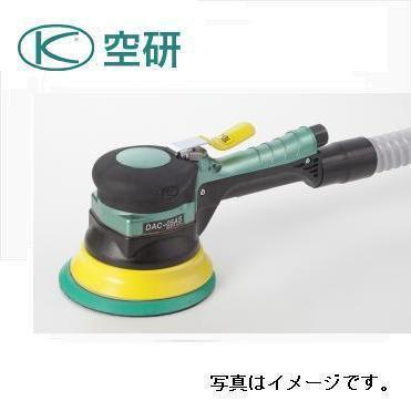【空研/KUKEN】 デュアルアクション・サンダー A仕様(糊付ペーパー仕様) 吸塵式 使用ペーパーサイズ 125mm / DAC-05AS(A仕様本体のみ) 送料無料