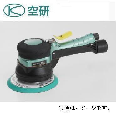【空研/KUKEN】 デュアルアクション・サンダー B仕様(マジックペーパー仕様) 非吸塵式 使用ペーパーサイズ 125mm / DAC-05A(B仕様本体) 送料無料