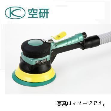 【空研/KUKEN】 デュアルアクション・サンダー A仕様(糊付ペーパー仕様) 吸塵式 使用ペーパーサイズ 125mm / DAC-056S(A仕様本体のみ) 送料無料