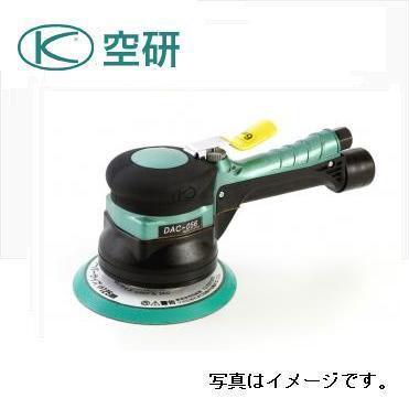 【空研/KUKEN】 デュアルアクション・サンダー A仕様(糊付ペーパー仕様) 非吸塵式 使用ペーパーサイズ 125mm / DAC-056(A仕様本体) 送料無料