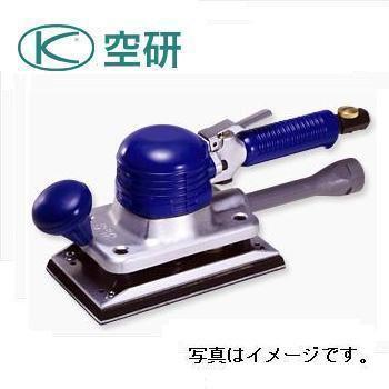 【空研/KUKEN】 オービタルサンダー B仕様(マジックペーパー) 吸塵式 使用ペーパーサイズ 100×180mm / SAT-7S(B仕様本体のみ) 送料無料