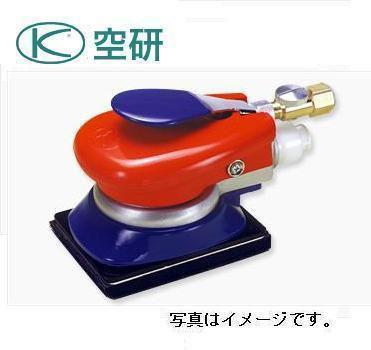 【空研/KUKEN】 オービタルサンダー B仕様(マジックペーパー) 非吸塵式 使用ペーパーサイズ 75×110 / SAM-41(B仕様本体) 送料無料