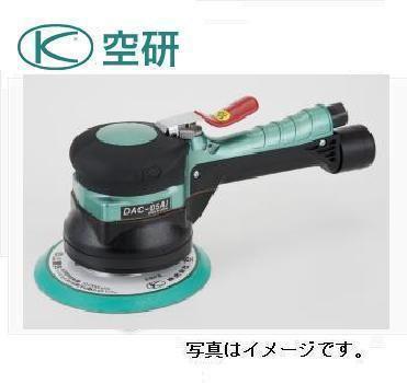 【空研/KUKEN】 擬似シングルサンダー A仕様(糊付きペーパー)非吸塵式 使用ペーパーサイズ125mm / DAC-05AI(本体) 送料無料