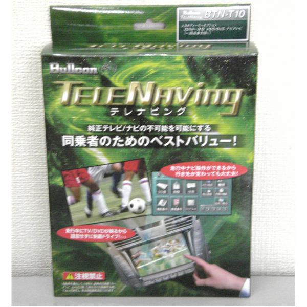 テレナビング トヨタ用 フジ電機工業 / BTN-T20 送料無料