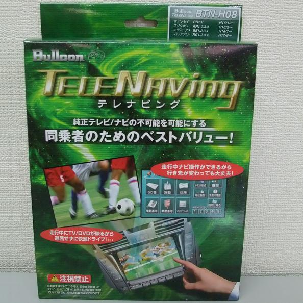 テレナビング ホンダ用 フジ電機工業 / BTN-H08 送料無料
