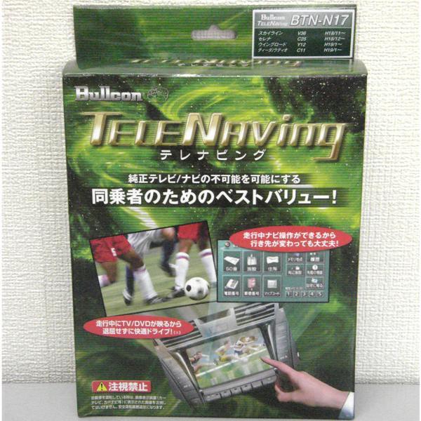 テレナビング ニッサン用 フジ電機工業 / BTN-N17 送料無料