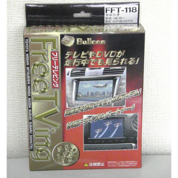 走行中にテレビやDVDが見れるテレビキット 【フジ電機工業】 フリーテレビング ダイハツ車 /FFT-173 送料無料