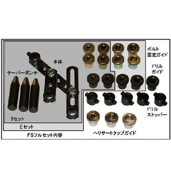 【ハスコー】 破損ボルト抜取り補助具 ドリルガイドツール(フルセット) / DG-1286FS 送料無料