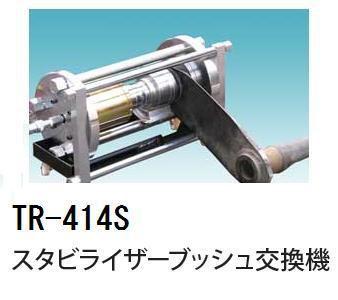 【ハスコー】 スタビライザーブッシュ交換機 / TR-414S 送料無料