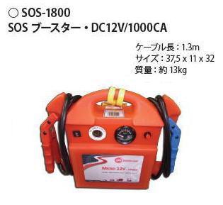 【ハスコー】 SOSブースター・DC12V/1000CA /SOS-1800 送料無料
