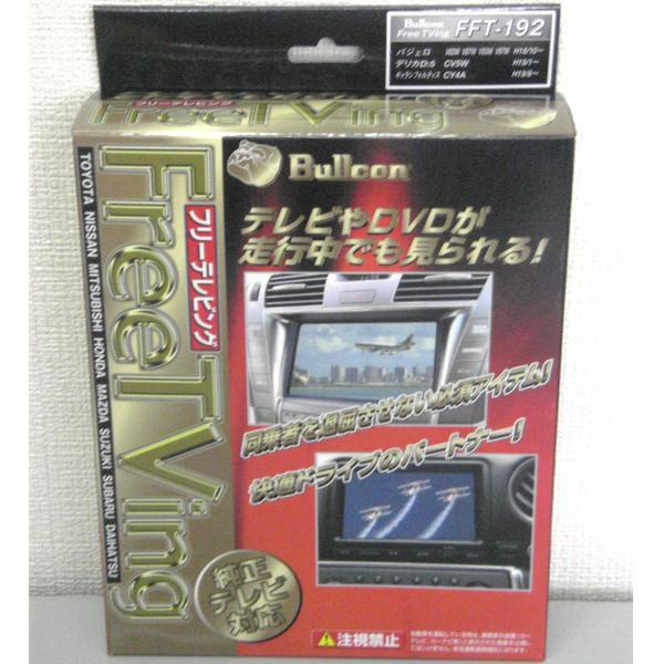 フリーテレビング デリカD:5 DBA-CV4W/CV5W  フジ電機工業 / FFT-192 送料無料