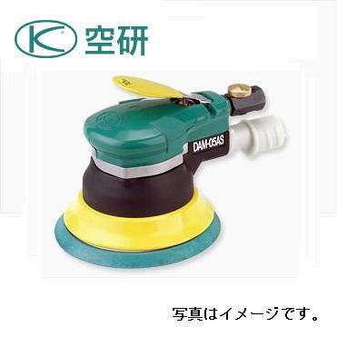 【空研/KUKEN】 デュアルアクション・サンダー A仕様(糊付ペーパー仕様) 吸塵式 使用ペーパーサイズ 125mm / DAM-05AS(A仕様セット品) 送料無料