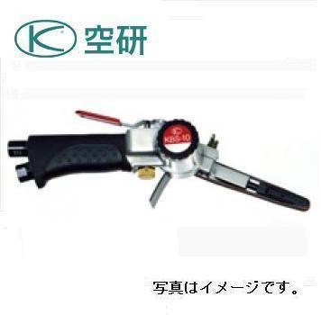 【空研/KUKEN】 ベルトサンダー 非吸塵式 / KBS-10(セット品) 送料無料