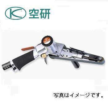 【空研/KUKEN】 ベルトサンダー 非吸塵式 / KBS-20(セット品) 送料無料