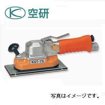 【空研/KUKEN】 ストレートサンダー 吸塵式 B仕様(マジックペーパー) ペーパーサイズ 75×175 / KST-7S(B仕様セット品) 送料無料