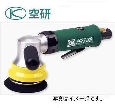 【空研/KUKEN】 マルチミニサンダー(ミニポリッシャー) 使用ペーパーサイズ75mm / MRS-35(セット品) 送料無料