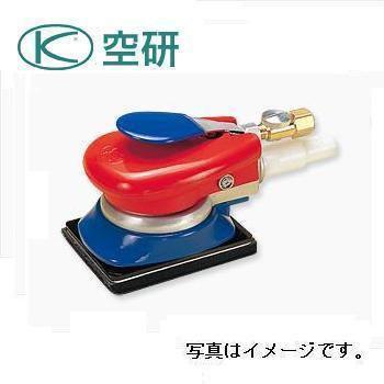 【空研/KUKEN】 オービタルサンダー B仕様(マジックペーパー) 吸塵式 使用ペーパーサイズ 75×110 / SAM-41S(B仕様セット品) 送料無料