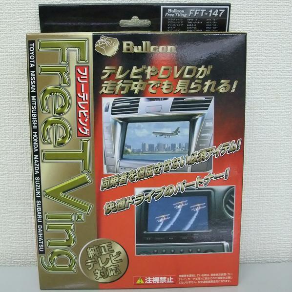 フリーテレビング ホンダ MDX UA-YD1 フジ電機工業 / FFT-147 送料無料