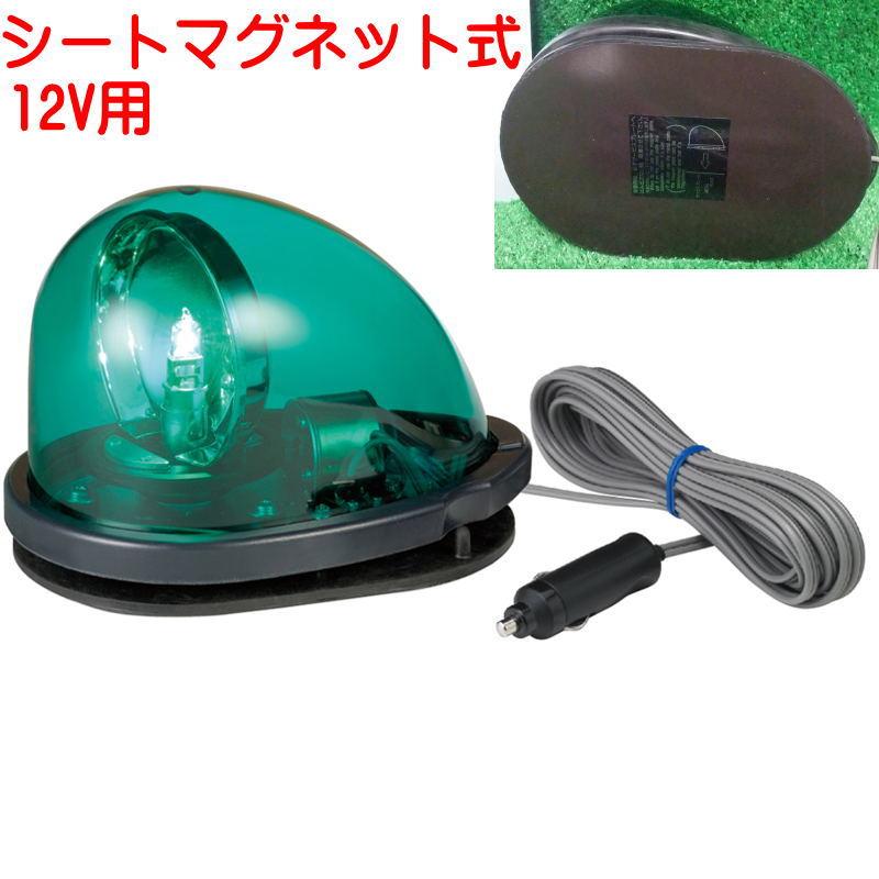 パトライト 車体を傷つけないシートタイプマグネット付 流線型回転灯 DC12V用 大型ゴムマグネット板【PATLITE】HKFM-101GR( 緑 グリーン ) 送料無料