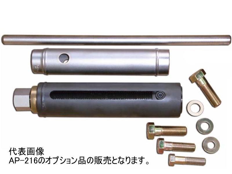 ハスコー オプション品 シャックルピン用アタッチメントセット AP-216-PS 送料無料