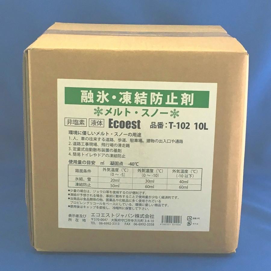 エコエスト 凍結防止剤 土壌に安全な 非塩素系 融氷 メルト・スノー 10L /T-102 送料無料