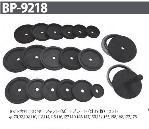 メーカー欠品中 HASCO ハスコー ハブシールインストローラーセット BP-9218 送料無料