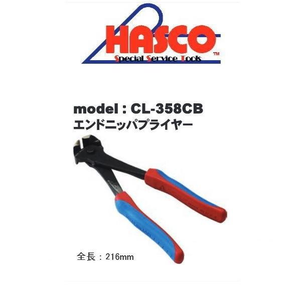 ハスコー エンドニッパプライヤー / CL-358CB 送料無料