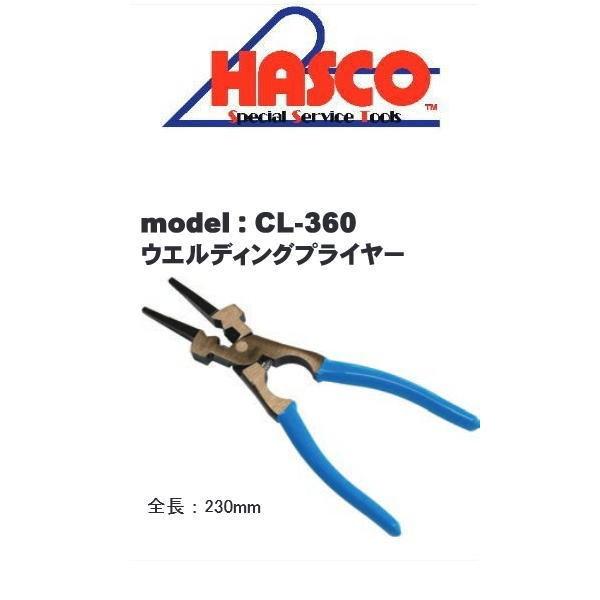 ハスコー ウェルディングプライヤー / CL-360 10800円以上で送料無料