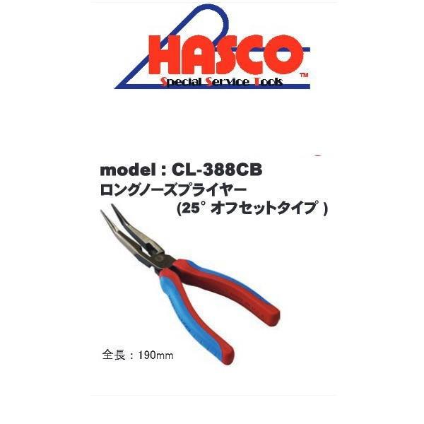 【ハスコー】ロングノーズプライヤー(25°オフセットタイプ)/CL-388CB 送料無料