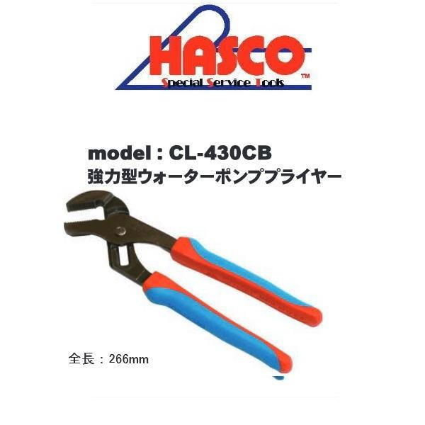ハスコー 強力型ウォーターポンププラーヤー / CL-430CB 10800円以上で送料無料