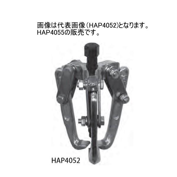 ハスコー 3アームギアプーラー HAP4055 送料無料