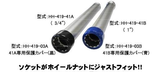ハスコー トルクレンチ専用ロングソケット41mm 差込角3/4