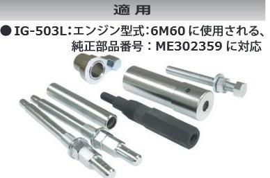 ハスコー チューブノズルツール 三菱ふそう タップ式 IG-503L 送料無料