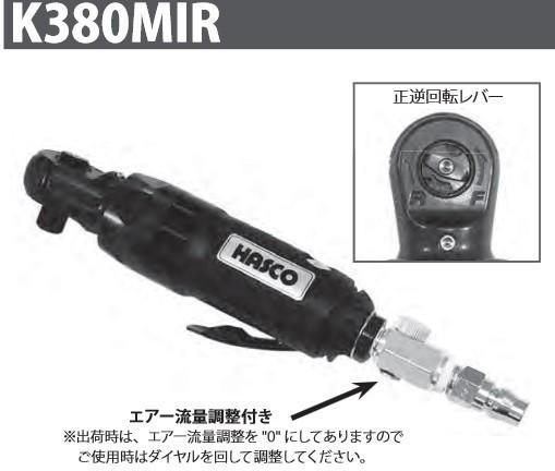 ハスコー ミニインパクトラチェット K380MIR 送料無料