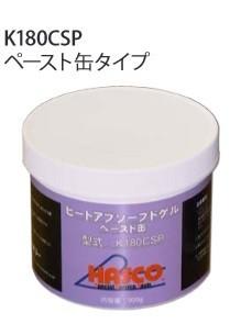 ハスコー ヒートアブソーブドゲル ペースト缶 K180CSP 送料無料